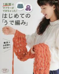 ◆◆はじめての「うで編み」 1時間でマフラーができちゃった! 棒針もかぎ針も使わない! / ブティック社