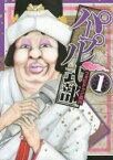 ◆◆パープル式部 1 / フォビドゥン澁川/著 / 集英社