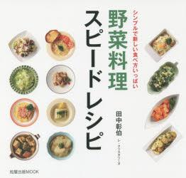 ◆◆野菜料理スピードレシピ シンプルで新しい食べ方いっぱい / 田中彰伯/著 / 旭屋出版