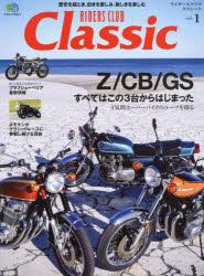 ◆◆ライダースクラブクラシック vol.1 / エイ出版社