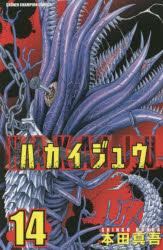 ◆◆ハカイジュウ 14 / 本田真吾/著 / 秋田書店