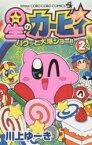 ◆◆星のカービィ パクッと大爆ショー!! 2 / 川上ゆーき/著 / 小学館