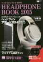 ◆◆ヘッドフォンブック 2015 / シーディージャーナル