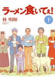◆◆ラーメン食いてぇ! 下 / 林明輝/著 / 講談社
