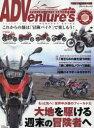 ◆◆ADVenTure's 「大地を駆ける、週末の冒険者へ」進化するアドベンチャーバイク達 / モーターマガジン社