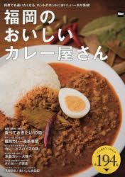 ◆◆福岡のおいしいカレー屋さん 何度でも通いたくなる、ホントのホントにおいしい一皿が集結! / KADOKAWA
