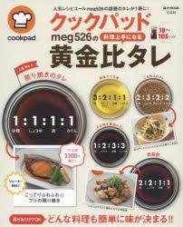 ◆◆クックパッドmeg526の料理上手になる黄金比タレ / meg526/〔著〕 / 宝島社
