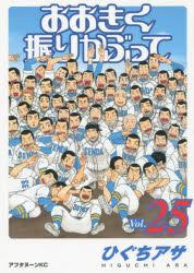 ◆◆おおきく振りかぶって 25 / ひぐちアサ/著 / 講談社