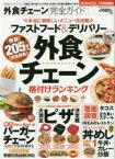 ◆◆外食チェーン完全ガイド 〔2015〕 / 晋遊舎