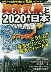 ◆◆異常気象と2020年の日本 カリスマ気象予報士が緊急レポート! / 村山貢司/著 / ダイアプレス