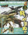◆◆モンスターハンターフロンティアGハンティング・マニュアル2015 / KADOKAWA・DWANGO