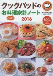 ◆◆クックパッドのお料理家計ノート 2016 / セブン&アイ出版