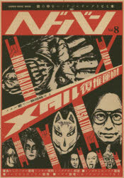 ◆◆ヘドバン Vol.8 / シンコーミュージック・エンタテイメント