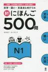 ◆◆新にほんご500問 N1 / 松本 紀子 著 佐々木 仁子 著 / アスク出版