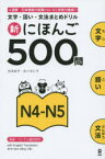 ◆◆新にほんご500問 N4−N5 / 松本 紀子 著 佐々木 仁子 著 / アスク出版