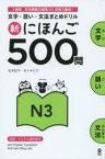 ◆◆新にほんご500問 N3 / 松本 紀子 著 佐々木 仁子 著 / アスク出版