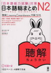 ◆◆日本語総まとめ N2 聴解 / 佐々木 仁子 著 松本 紀子 著 / アスク出版