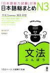 ◆◆日本語総まとめ N3文法 / 佐々木 仁子 松本 紀子 / アスク出版