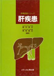 ◆◆肝疾患 / 奥村英正/編集 荒牧琢己/編集 / メディカル葵出版