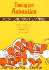 ◆◆アニメーションのタイミング技法 / ハロルド・ウィテーカー/著 ジョン・ハラス/著 青木義郎/訳 / ダヴィッド社