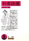 ◆◆杜甫詩選 / 杜甫/〔著〕 黒川洋一/編 / 岩波書店