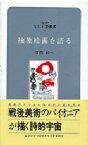 ◆◆抽象絵画を語る / 津高和一/講話 / ブレーンセンター