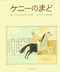 ◆◆ケニーのまど / モーリス・センダック 神宮 輝夫 / 冨山房