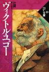 ◆◆ヴィクトル・ユゴー / 辻昶/著 / 第三文明社