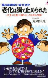 ◆◆老化は腸で止められた 腸内細菌学の重大発見 この食べ方、通し方《腸内フローラ》快便法の速効 / 光岡知足/著 / 青春出版社