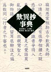 ◆◆歎異抄事典 / 谷川理宣/〔ほか〕編著 / 柏書房