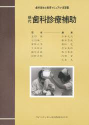 ◆◆現代歯科診療補助 / クインテッセンス出版