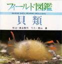 貝類 雑誌