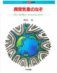 ◆◆異常気象のなぞ 冷たい夏や暖かい冬はなぜおこるのか / 新田尚/著 / 大日本図書