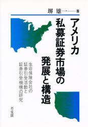 ◆◆アメリカ私募証券市場の発展と構造 生命保険会社の証券引受活動と証券引受機構の研究 / 堺雄一/著 / 有斐閣