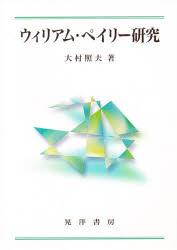 ◆◆ウィリアム・ペイリー研究 / 大村照夫/著 / 晃洋書房