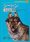 ◆◆子どものための世界文学の森 19 / アーネスト・シートン 藤原 英司 / 集英社