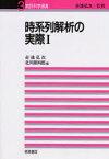 ◆◆時系列解析の実際 1 / 赤池弘次/編 北川源四郎/編 / 朝倉書店