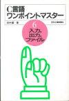 ◆◆入力、出力、ファイル / 田中 廣 / 日刊工業新聞社