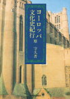 ◆◆ヨーロッパ文化史紀行 / 原守久/著 / 東洋館出版社