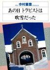 ◆◆あの日トラピストは吹雪だった / 今村喜登/〔著〕 / 女子パウロ会