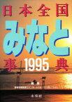 ◆◆日本全国みなと事典 1995 / 港湾空間高度化センター/編集 バス・コーポレーション/編集 / 未来社
