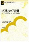 ◆◆ソフトウェア設計 オブジェクト指向からエージェント指向へ / 松本吉弘/著 大槻繁/著 / 朝倉書店
