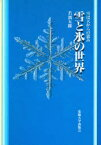 ◆◆雪と氷の世界 雪は天からの恵み / 若浜五郎/著 / 東海大学出版会