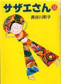 ◆◆サザエさん 33 / 長谷川町子/著 / 朝日新聞社