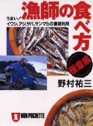 ◆◆漁師の食べ方・極意編 うまい!イワシ、アジ、サバ、サンマらの徹底利用 / 野村祐三/著 / 祥伝社