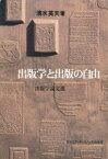 ◆◆出版学と出版の自由 出版学論文選 / 清水英夫/著 / 日本エディタースクール出版部