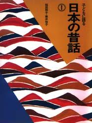 ◆◆子どもに語る日本の昔話 1 / 稲田和子/著 筒井悦子/著 / こぐま社