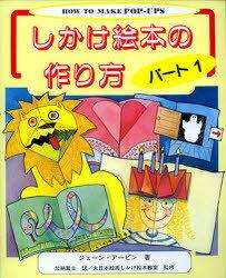 ◆◆しかけ絵本の作り方 パート1 / ジェーン・アービン/著 加納真士/訳 / 大日本絵画