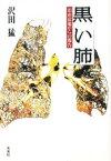 ◆◆黒い肺 旧産炭地からの報告 / 沢田猛/著 / 未来社