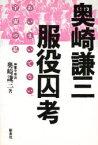 ◆◆奥崎謙三服役囚考 あいまいでない、宇宙の私 / 奥崎謙三/著 / 新泉社